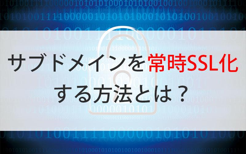 サブドメイン常時SSL化