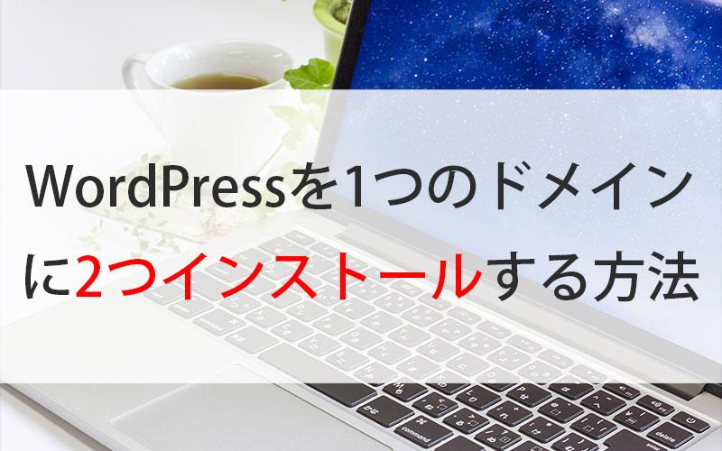 WordPressサブディレクトリインストール