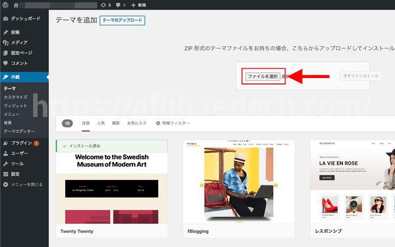 WordPressテーマ変更方法4