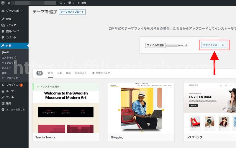 WordPressテーマ変更方法6