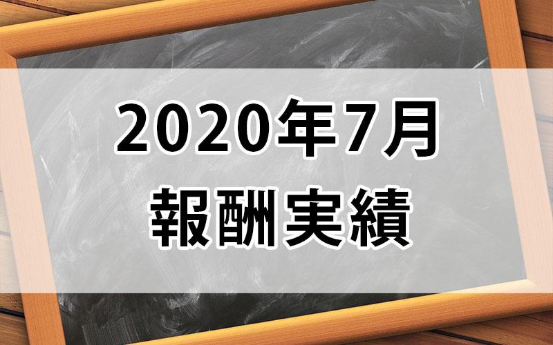 2020年7月実績