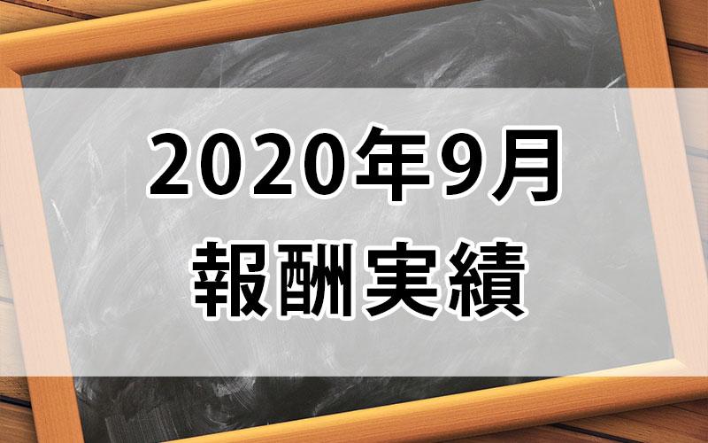 2020年9月実績