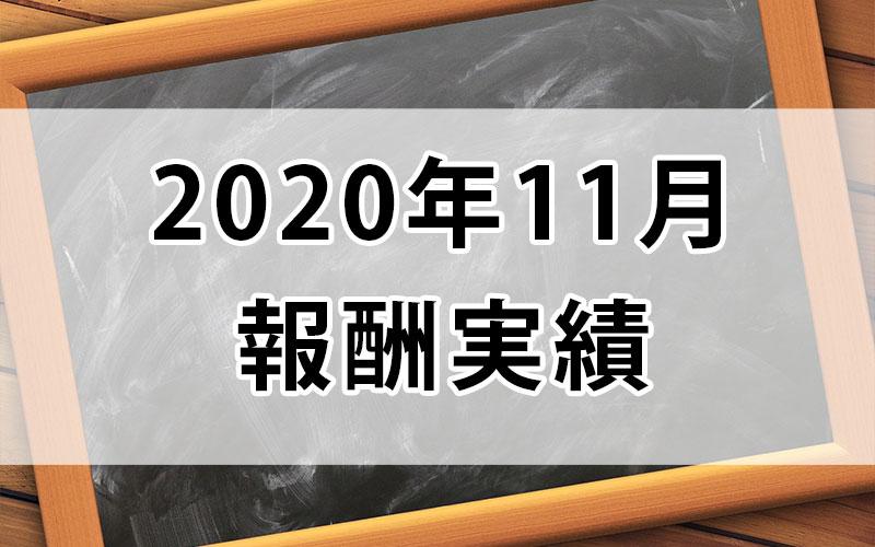 2020年11月報酬実績